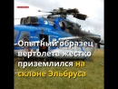 Жесткая посадка нового вертолета