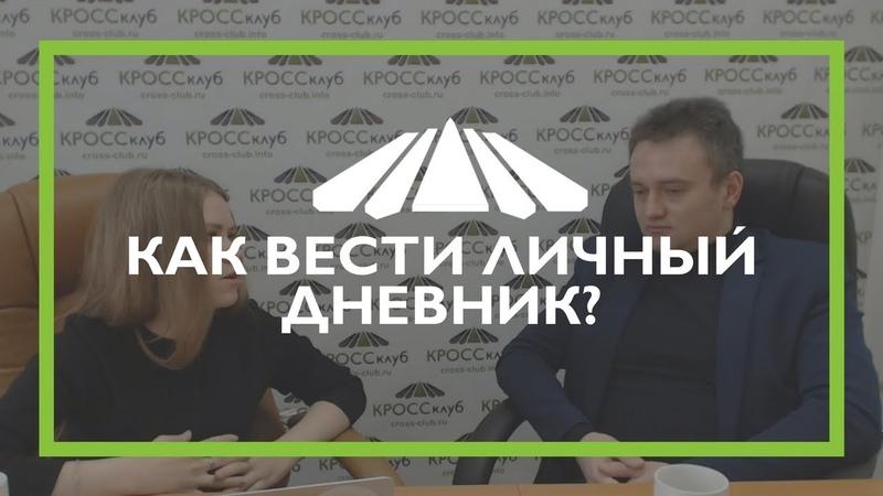 17. Кросс-ТВ. Как вести личный дневник?