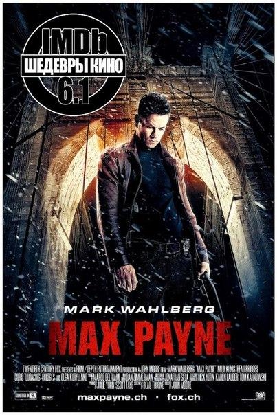 Макс Пэйн (2008)