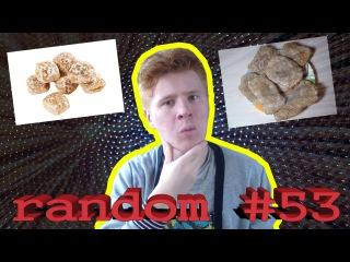 Random #53 - Как сделать ПРЯНИКИ дома ? / How to make home cake ?