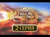 Гибель империи. Черный голубь. 2 серия (2005)