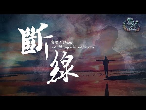 Shang - 斷線『難過的時候誰也不會獨自孤單掉著淚。』【動態歌詞Lyrics】