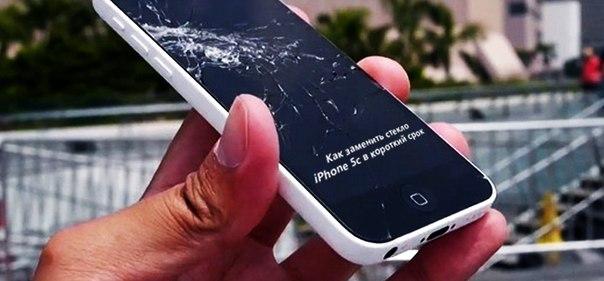 Как заменить стекло iPhone 5c в короткий срок