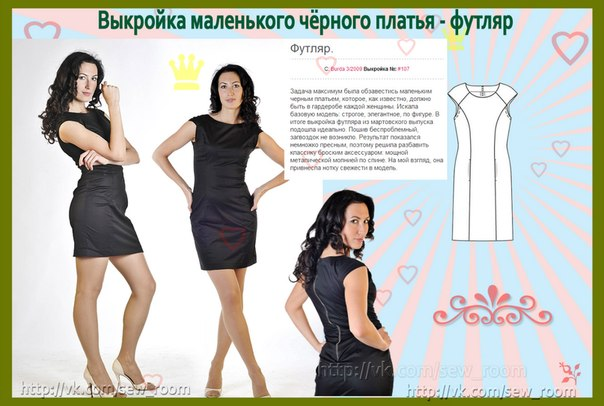 платье футляр из кружева своими руками