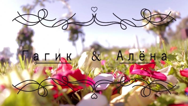 свадебный клип Гагик и Алена