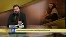 Прот Андрей Ткачёв Сибирская Матронушка Святая Домна Томская