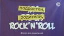 Первый родительский форум Подростки, родители, Rock`n`Roll