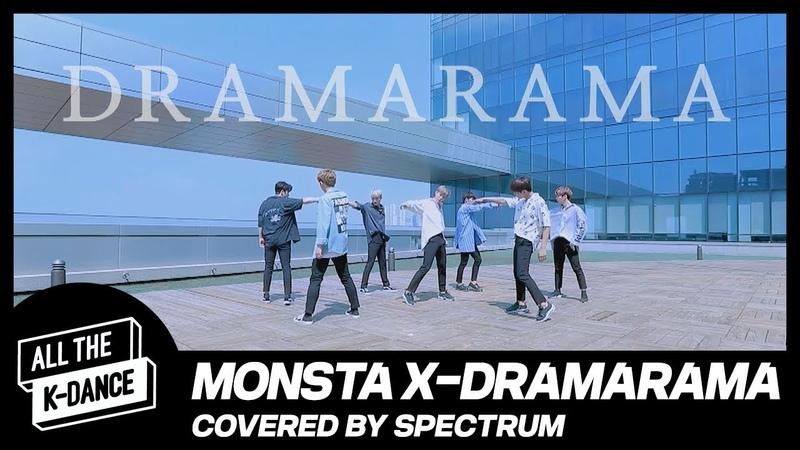 [올더케이댄스 리그2] 몬스타엑스를 재해석한다! | 10 MONSTA X - DRAMARAMA (Covered By Spectrum)