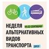 Неделя альтернативных видов транспорта в Казани