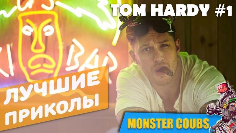 ЛУЧШИЕ ПРИКОЛЫ С ТОМОМ ХАРДИ 1 [Monster Coubs] ПРИКОЛЫ | VINE | COUB | КУБЫ | КОУБ | CUBE