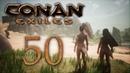 Conan Exiles - прохождение игры на русском - Ещё немного приключений на 5-ю точку [50] Финал | PC