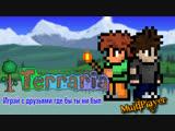 Как поиграть в Terraria вдвоем с другом на мобильном телефоне!
