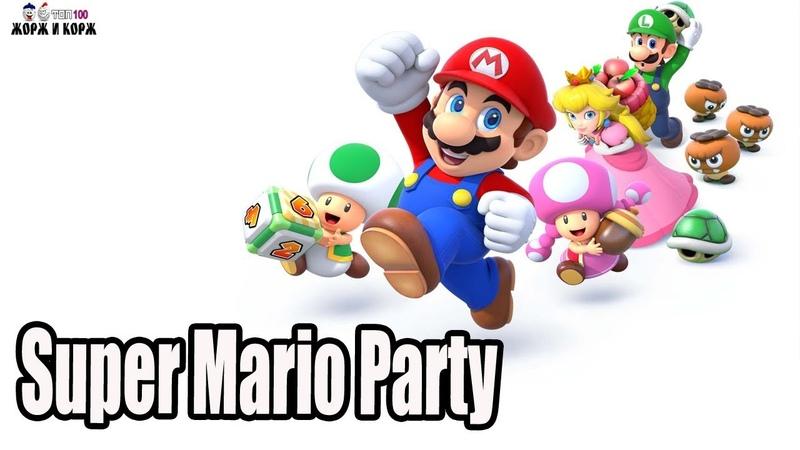 Super Mario Party(Октябрь 2018).Gameplay Топ-100