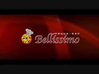 Пицца-бар «Bellissimo» | Касимов