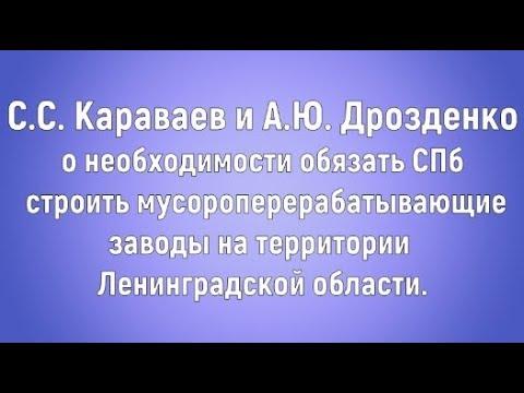 Караваев С.С. и Дрозденко А.Ю. о мусороперерабатывающих заводах в Ленинградской области.