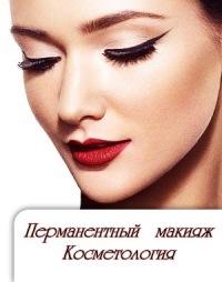 Перманентный макияж фото стрелки