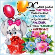 С Днем Рождения Поздравления Пожелания
