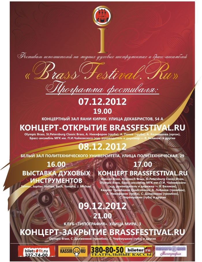BrassFestival.Ru 2012 (7-9 декабря)