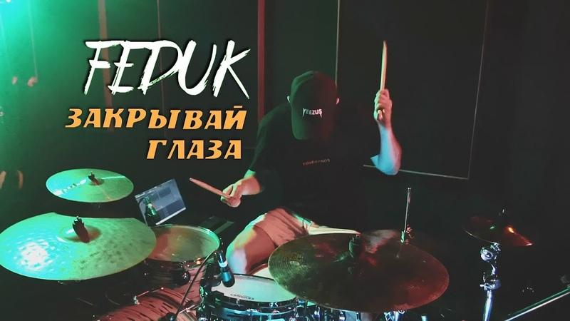 Feduk - Закрывай Глаза (Drum Cover)