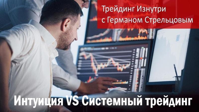 Интуиция против Торговой системы