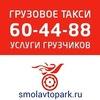 СмолАвтоПарк- СМОЛЕНСКОЕ ГРУЗОВОЕ ТАКСИ 60-44-88