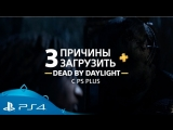 Dead by Daylight   Причины загрузить   PS4