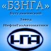ООО Бугульминский Завод НефтеГазАвтоматики