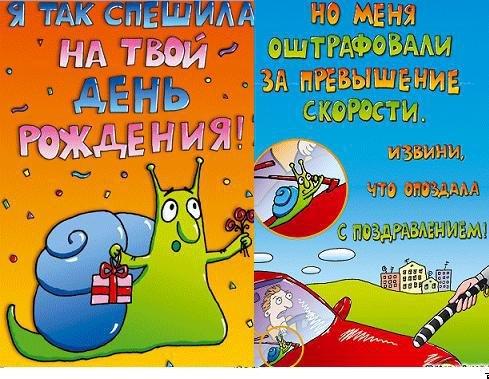 открытки с прошедшим: