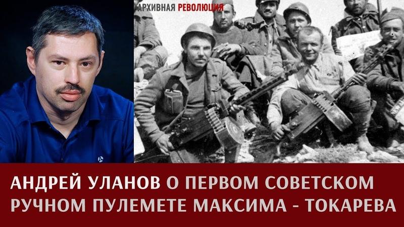 Андрей Уланов о первом советском ручном пулемете Максима-Токарева