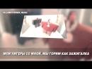 [ВТРЕНДЕ] О ЧЕМ ЧИТАЕТ LIL PUMP x KANYE WEST - I LOVE IT / ПЕРЕВОД НА РУССКОМ