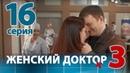 ЖЕНСКИЙ ДОКТОР - 3. Серия 16. Dr. Baby Dust 3. Episode 16