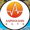 АДРЕНАЛИН КЛУБ-Центр Активного Отдыха