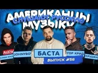 Американцы Слушают Русскую Музыку #56Johnyboy