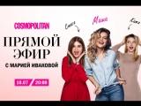 Прямой эфир с Марией Иваковой