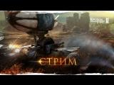 Kingdom Under Fire 2 - Стрим перед стартом ОБТ