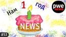 PWE News 53 | Изогнутый датчик, ФФ Olympus, 8К на Sony A7R IV