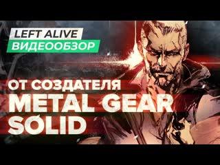 StopGame.Ru Обзор игры Left Alive (MGS курильщика)