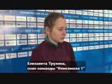 Елизавета Трухина, скип команды