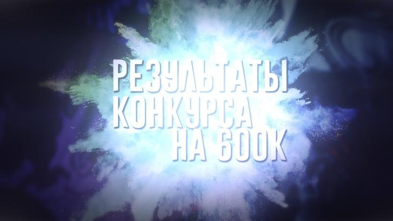 РЕЗУЛЬТАТЫ КОНКУРСА НА 600.000$!