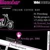 1886BONOMI Итальянский кофейный бар