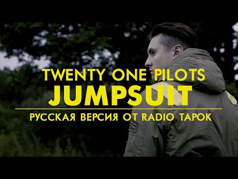 Twenty one pilots Jumpsuit Rock cover by Radio Tapok на русском