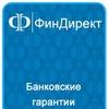 Банковские гарантии без залога по 44-ФЗ