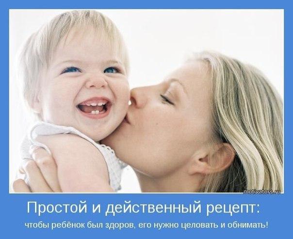 Счастье для мамы-улыбка младенца, Что месяцами носила под сердцем... Первое слово и первый шажок, Когда на руках засыпает сынок. Счастье ее не измерять годами... Счастье для женщины просто быть МАМОЙ!