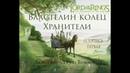 Властелин колец Братство кольца The Lord of the Rings Летопись 1
