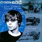 Найк Борзов альбом СупермEND
