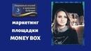 Маркетинг L S club money box