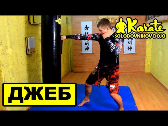 Джеб, как усилить прямой удар ой цуки | Кекусинкай | MMA | Бокс | Муай Тай | Jab, how to strengthen l;t,, rfr ecbkbnm ghzvjq elf