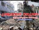 «Донбасский синдром» — фильм Анатолия Майорова из цикла «НТВ-видение»
