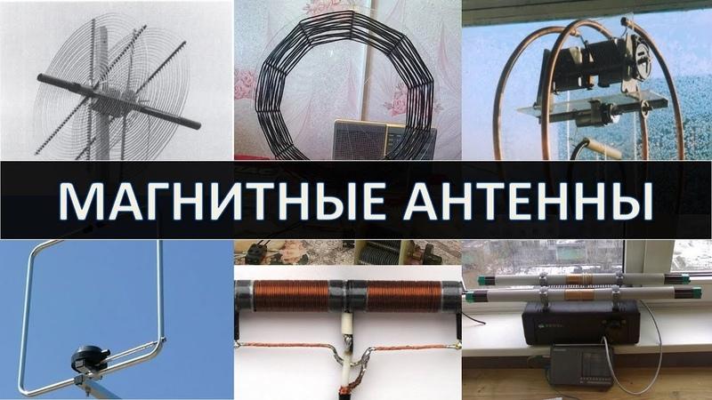 Магнитные антенны, вибраторные, контурные, ферритовые и подземные