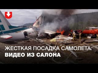 Аварийная посадка самолета в Бурятии попала на видео